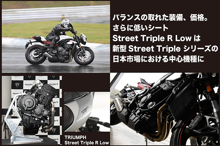 TRIUMPH STREET TRIPLE R Low 試乗