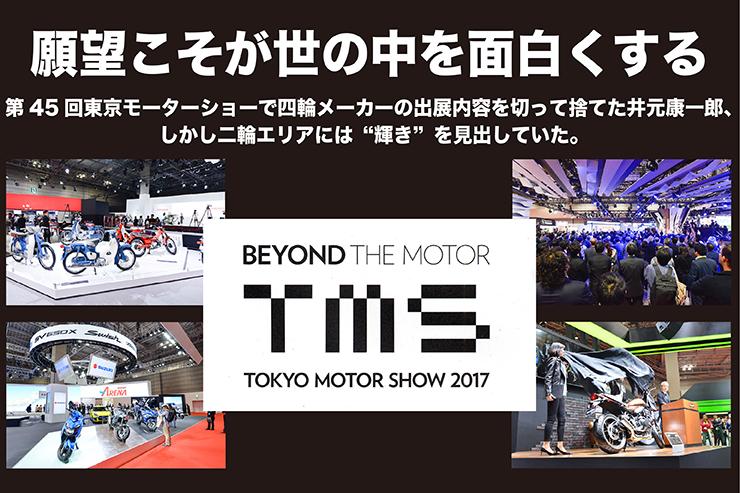 """願望こそが世の中を面白くする 第45回東京モーターショーで四輪メーカーの出展内容を切って捨てた井元康一郎さん、しかし二輪エリアには""""輝き""""を見出していた。"""