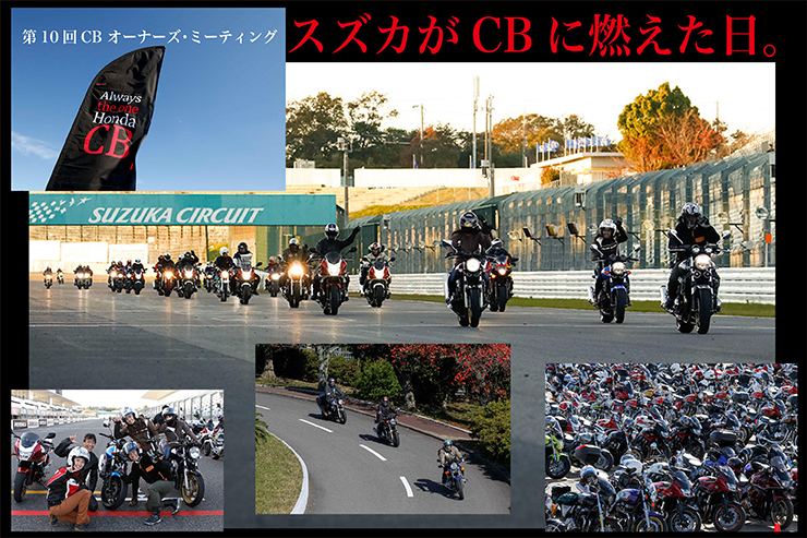 第10回CB OWNER'S MEETING