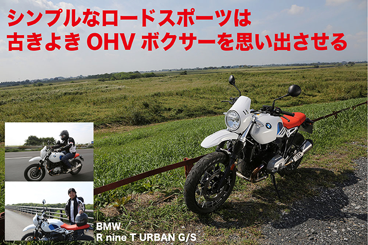 BMW R nine T URBAN G/S 試乗