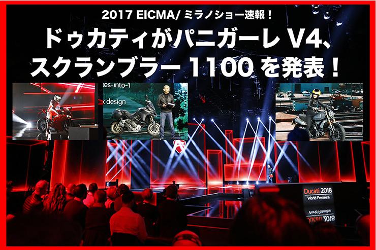 EICMA report DUCATI