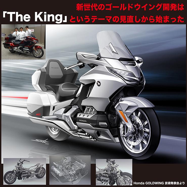 Honda GOLDWING 技術発表会
