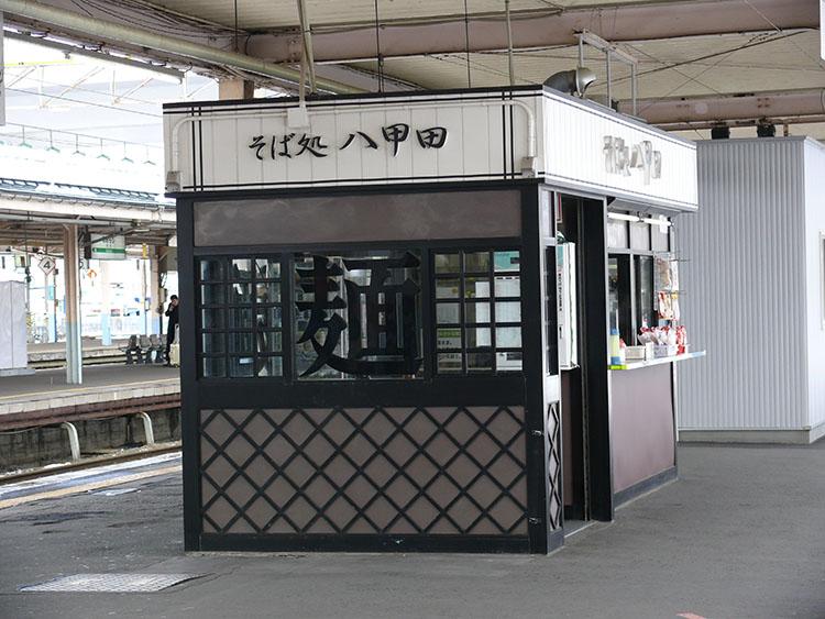 八甲田2号店