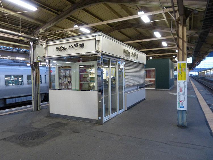 八甲田3号店