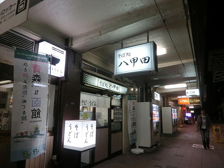 八甲田1号店