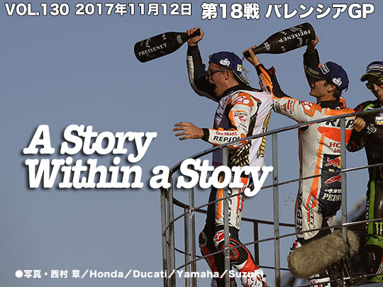 Vol.130 最終戦 バレンシアGP A Story Within a Story