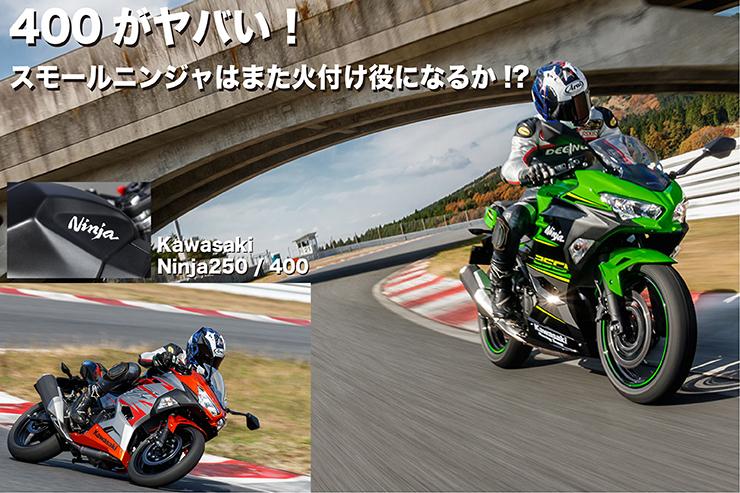 Kawasaki Ninja250/400 試乗
