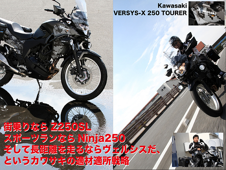 VERSYS-X 250 TOURER RUN