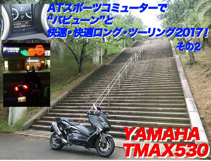 """YAMAHA TMAX530 ATスポーツコミューターで""""バビューン""""と快速・快適ロング・ツーリング2017! その2"""