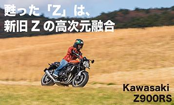 Kawasaki Z900RS 試乗