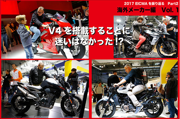 EICMA zakkan Part2
