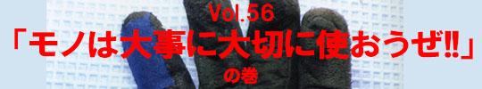 第56回「モノは大切に使おうぜ!!」の巻