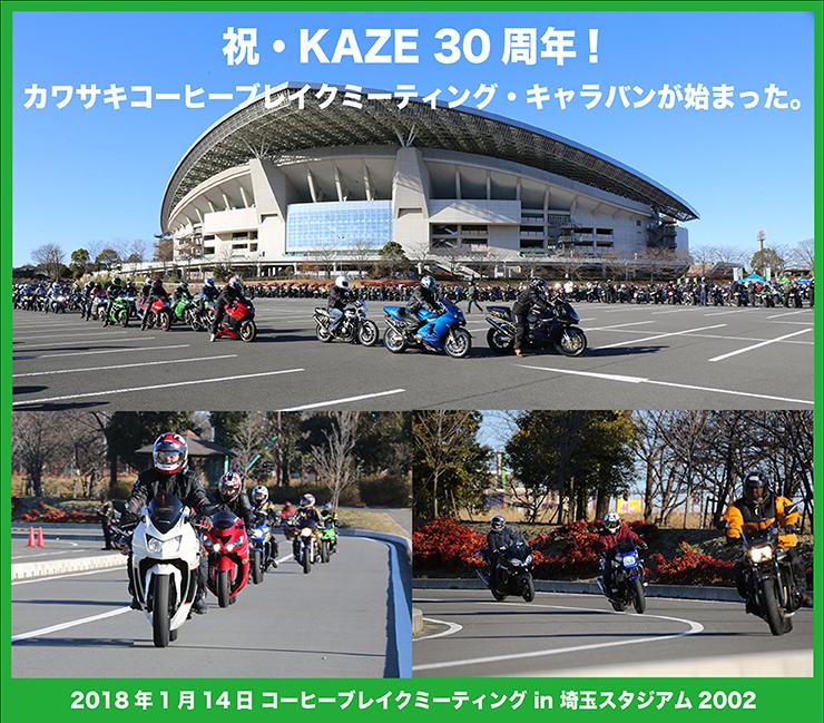 祝・KAZE 30周年! カワサキコーヒーブレイクミーティング・キャラバンが始まった。Kawasaki Coffee Break Meeting 2018年1月14日 コーヒーブレイクミーティング in 埼玉スタジアム2002
