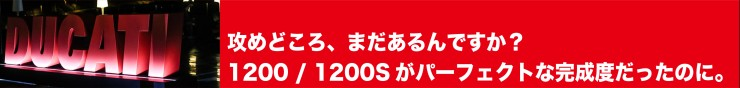 Multistrada1260S_midashi_01.jpg