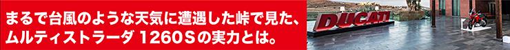 Multistrada1260S_midashi_04.jpg
