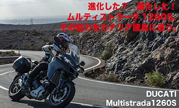 DUCATI Multistrada1260S 試乗