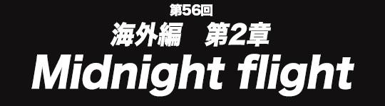 放狼記 第二章  Midnight flight