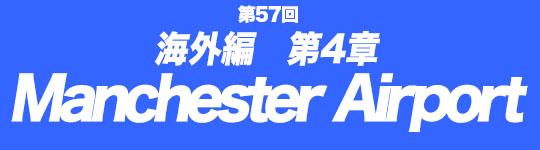 第57回 海外編第4章 Manchester Airport