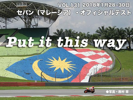 第131回 セパン(マレーシア)・オフィシャルテスト 「Put it this way」