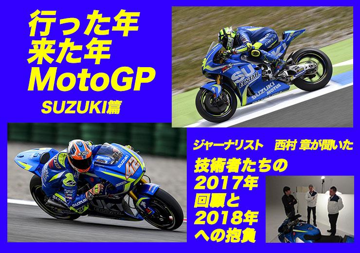ジャーナリスト 西村 章が聞いた 技術者たちの2017年回顧と2018年への抱負「行った年来た年MotoGP SUZUKI篇」