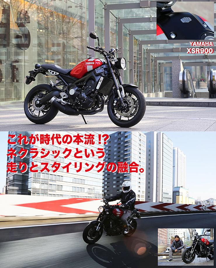 YAMAHA XSR900 試乗