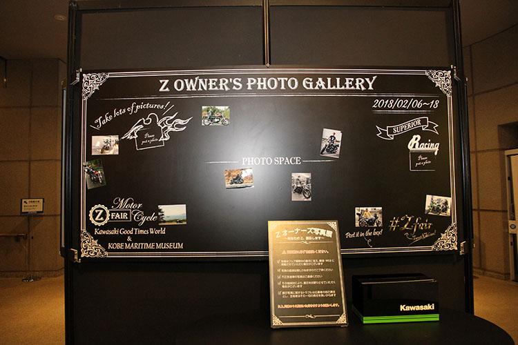 Zオーナーズ写真展