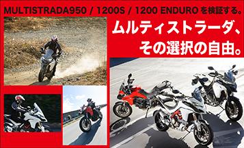DUCATI Multistradaシリーズ 試乗