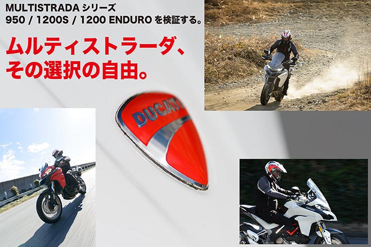 DUCATI Multistradaシリーズ試乗