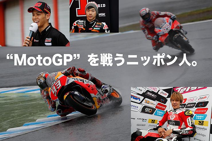 Japanese Moto-GP rider