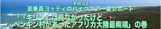 添乗員ヨッティのバイクツアー裏レポート その32『キリン』は見なかったけどペンギン村があったアフリカ大陸最南端の巻」
