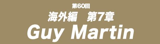 第60回 海外編第7章 Guy Martin