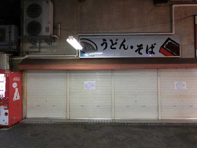 西口うどん<br />