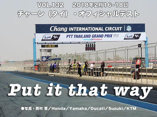 第132回 チャーン(タイ)・オフィシャルテスト Put it that way ●写真・西村 章/Honda/Yamaha/Ducati/Suzuki/KTM