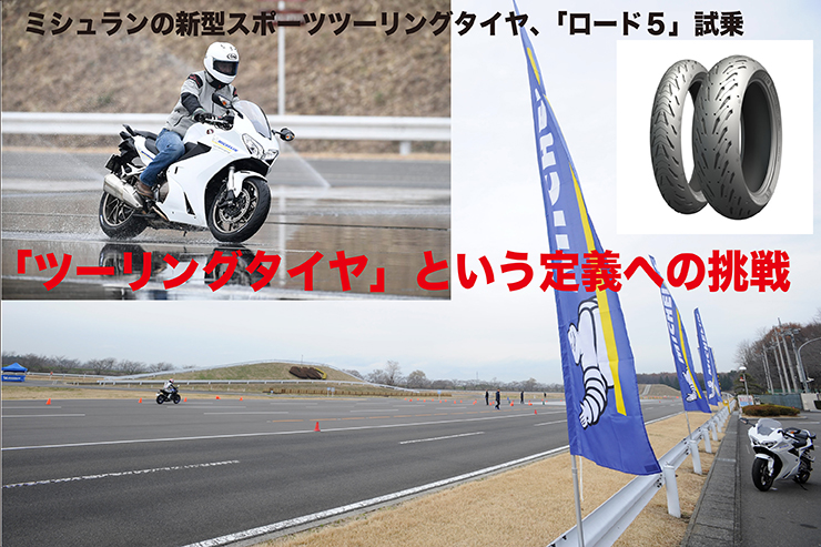MICHELIN ROAD5 TEST
