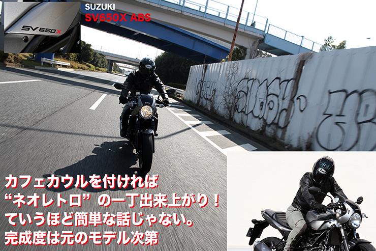SUZUKI SV650X 試乗