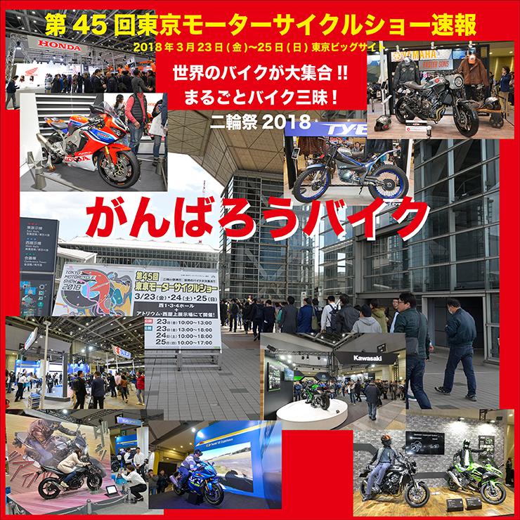 第45回東京モーターサイクルショー速報