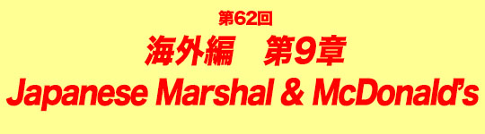 第62回 海外編第9章 Japanese Marshal & McDonald's