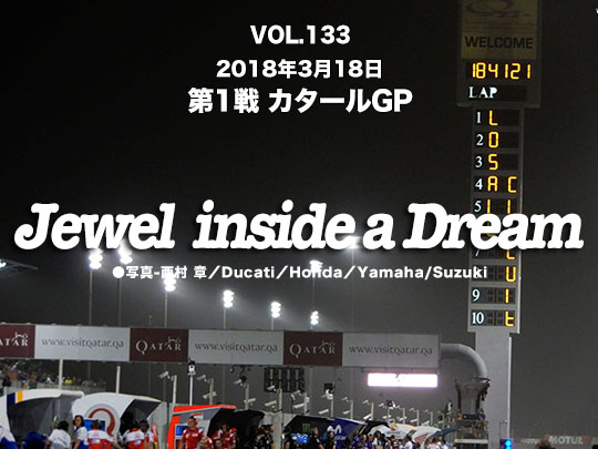 Vol.133 開幕戦 カタールGP Jewel inside a Dream