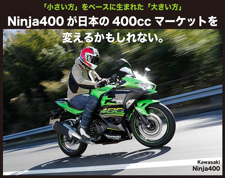 Kawasaki Ninja400 試乗