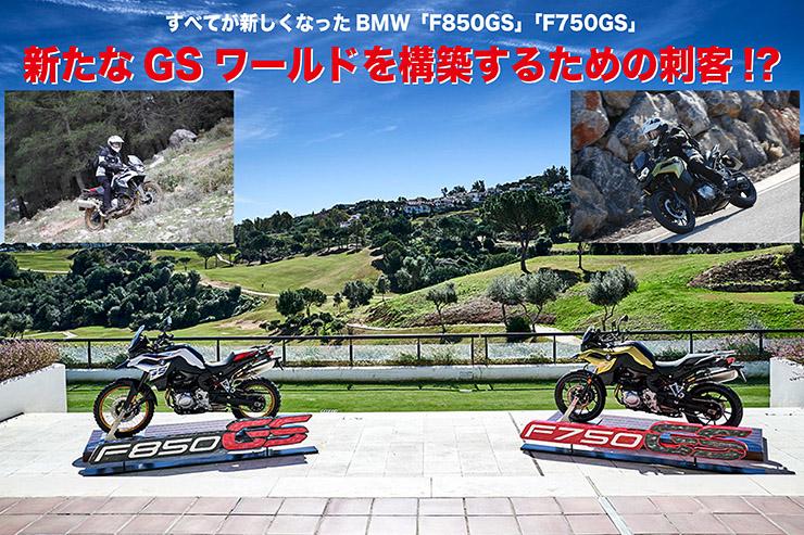 BMW「F850GS」「F750GS」試乗
