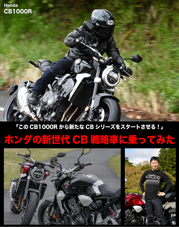 Honda CB1000R試乗