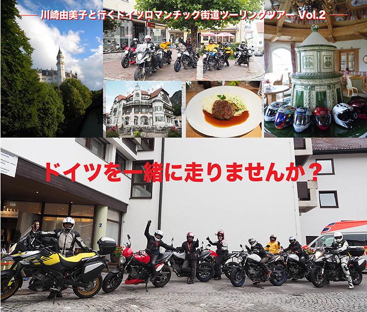 川崎由美子と行くドイツロマンチック街道ツーリングツアー Vol.2