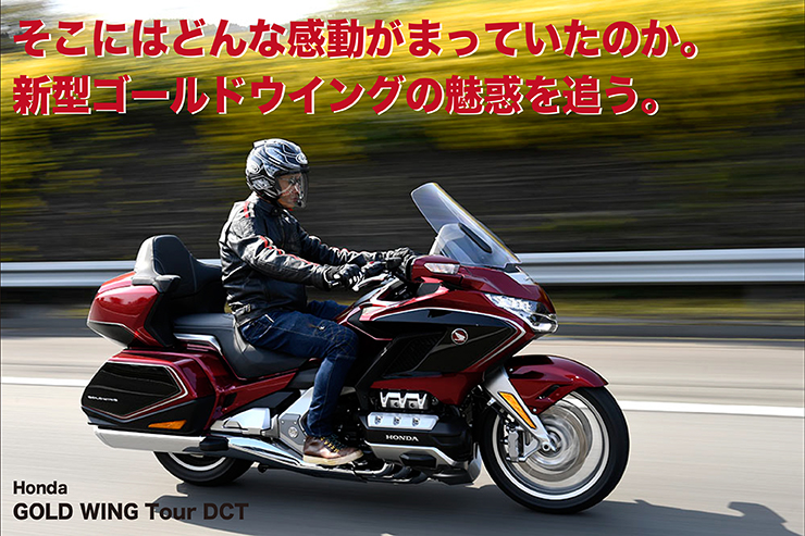 Gold Wing Tour試乗