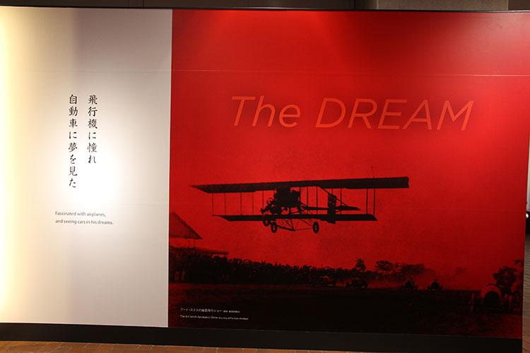 1917年、10歳の宗一郎少年は曲芸飛行ショーを見る。「夢のはじまり」だった