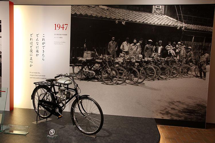 1947年に自社製自転車用補助エンジンを開発、翌年に本田技研工業は設立された