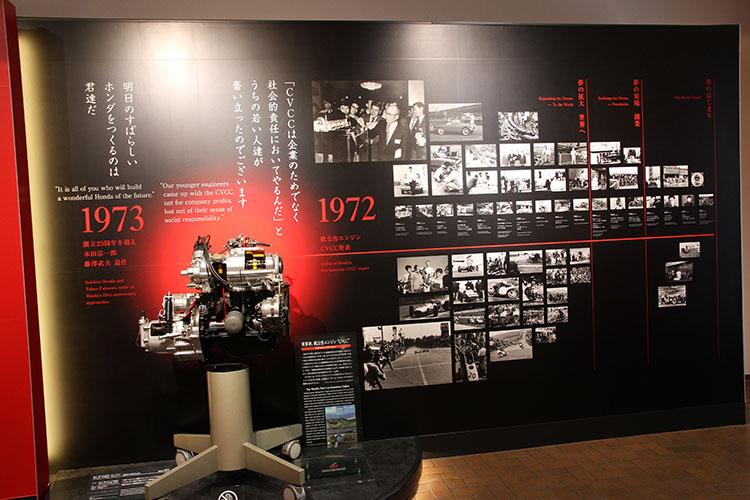 1972年、CVCCエンジンを発表。ホンダ創立25周年のこの年、社長・本田宗一郎と副社長・藤澤武夫は退任する