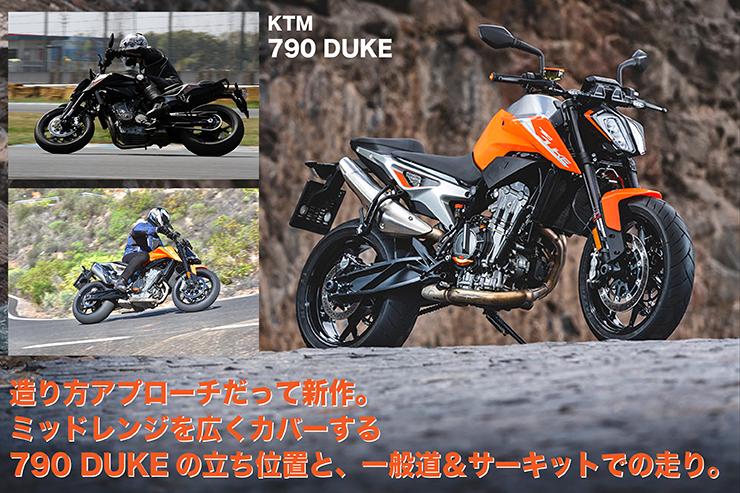 KTM 790 DUKE 試乗