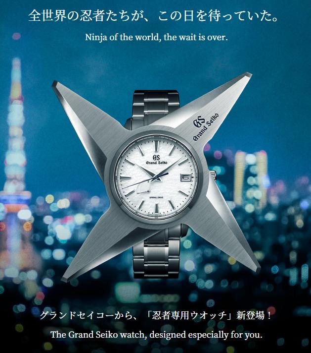 こちらは忍者用の本格腕時計