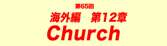 第65回 海外編第12章 Church