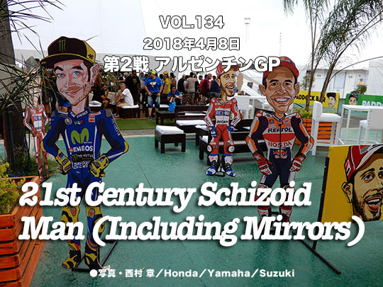 Vol.134 第2戦 アルゼンチンGP 21st Century Schizoid Man (Including Mirrors)